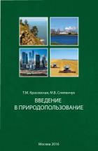 Кафедра рационального природопользования Курсовые и дипломные  Новые издания