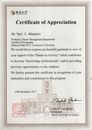 Выражение признательности от Токийского университета