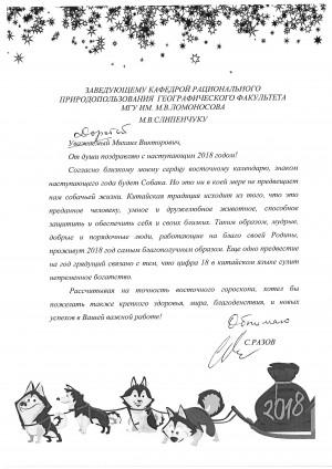 Поздравление от Посла России в Италии