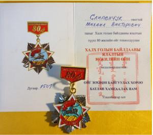 М.В. Слипенчук награждён медалью Монголии