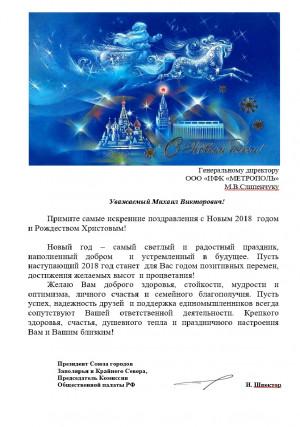 Поздравление Союза городов Заполярья и Крайнего Севера